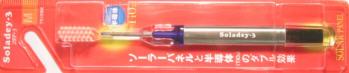 ソラデー3(バイオレット)紫